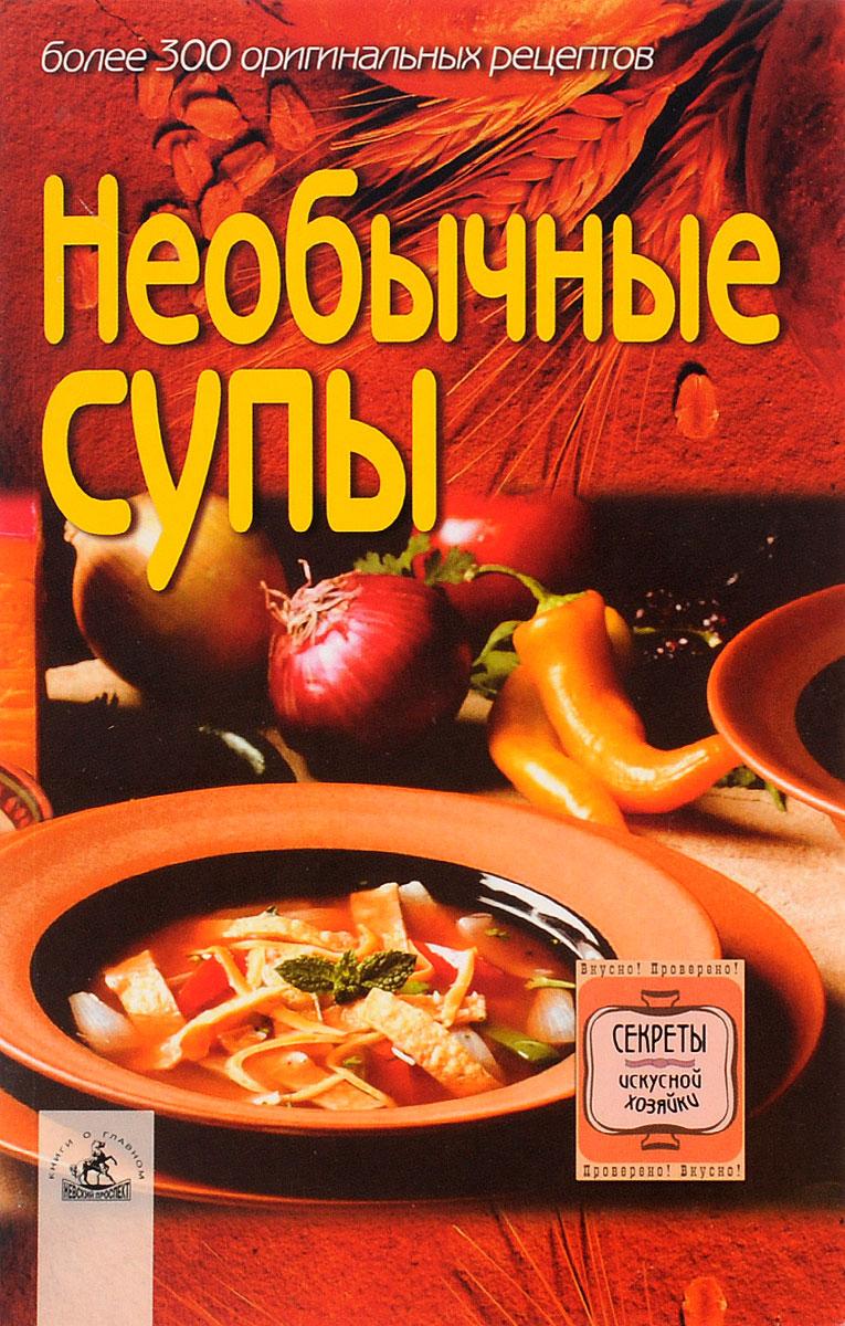 Необычные супы: более 300 оригинальных рецептов
