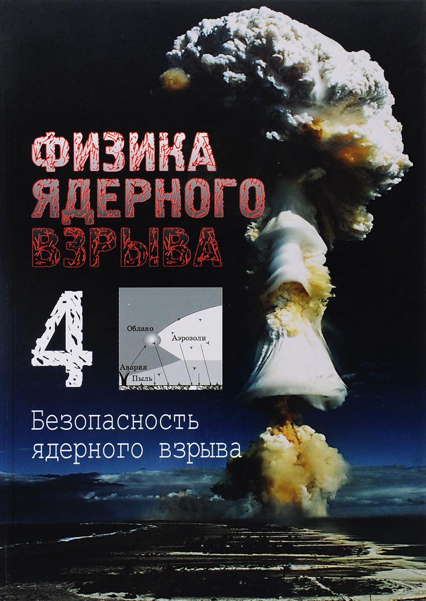 Физика ядерного взрыва. В 5 томах. Том 4. Безопасность ядерного оружия