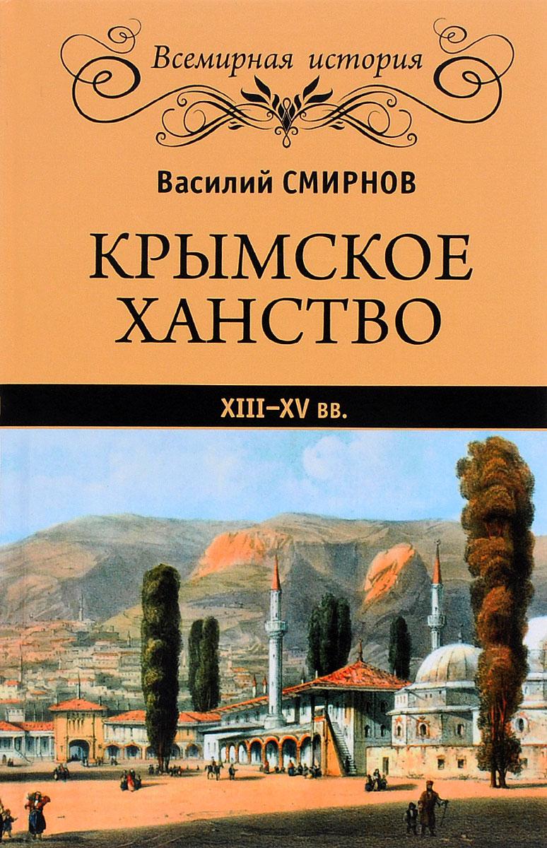 Крымское ханство XIII-XV вв. ( 978-5-4444-5017-8 )