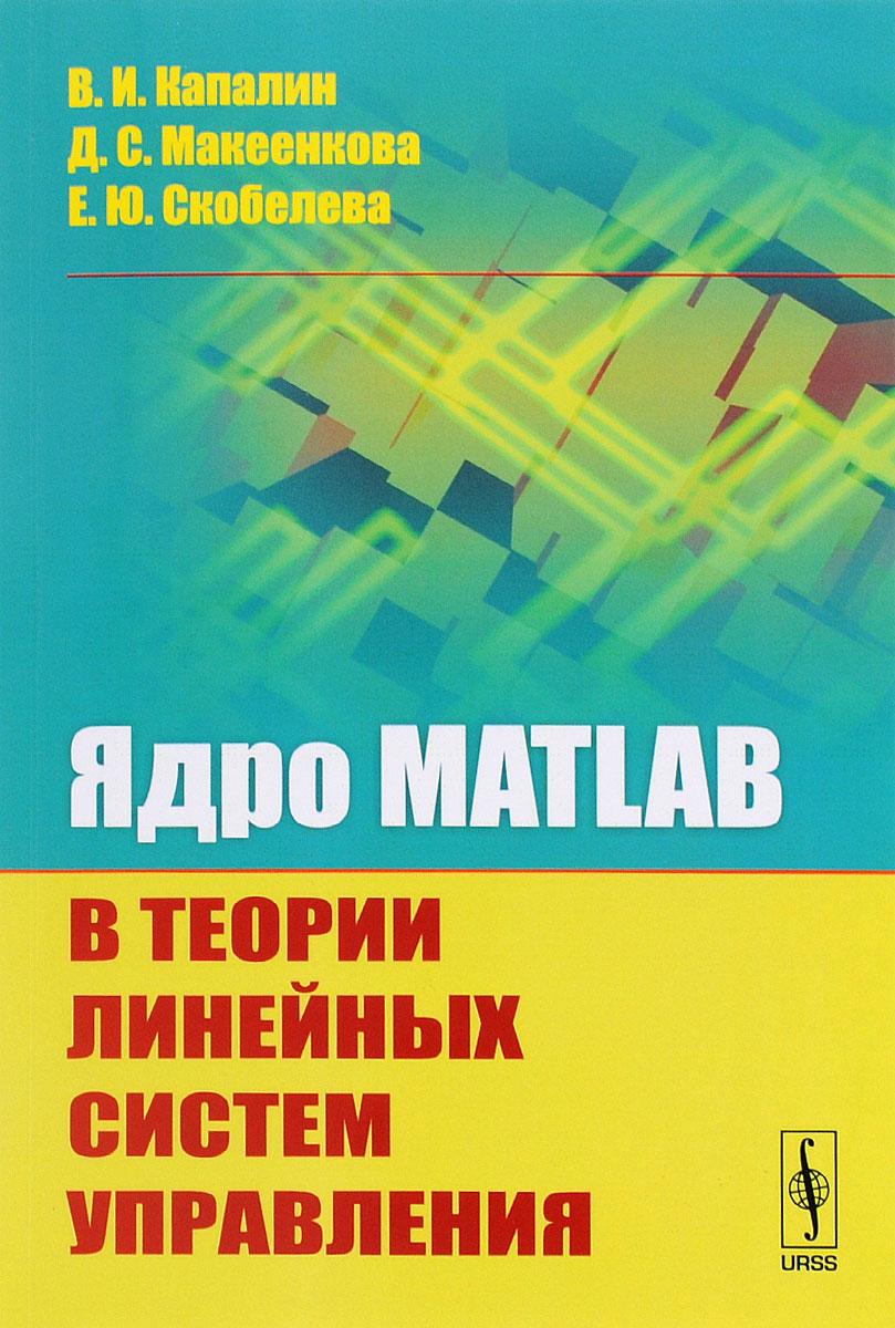 Ядро MATLAB в теории линейных систем управления ( 978-5-9710-3184-0 )