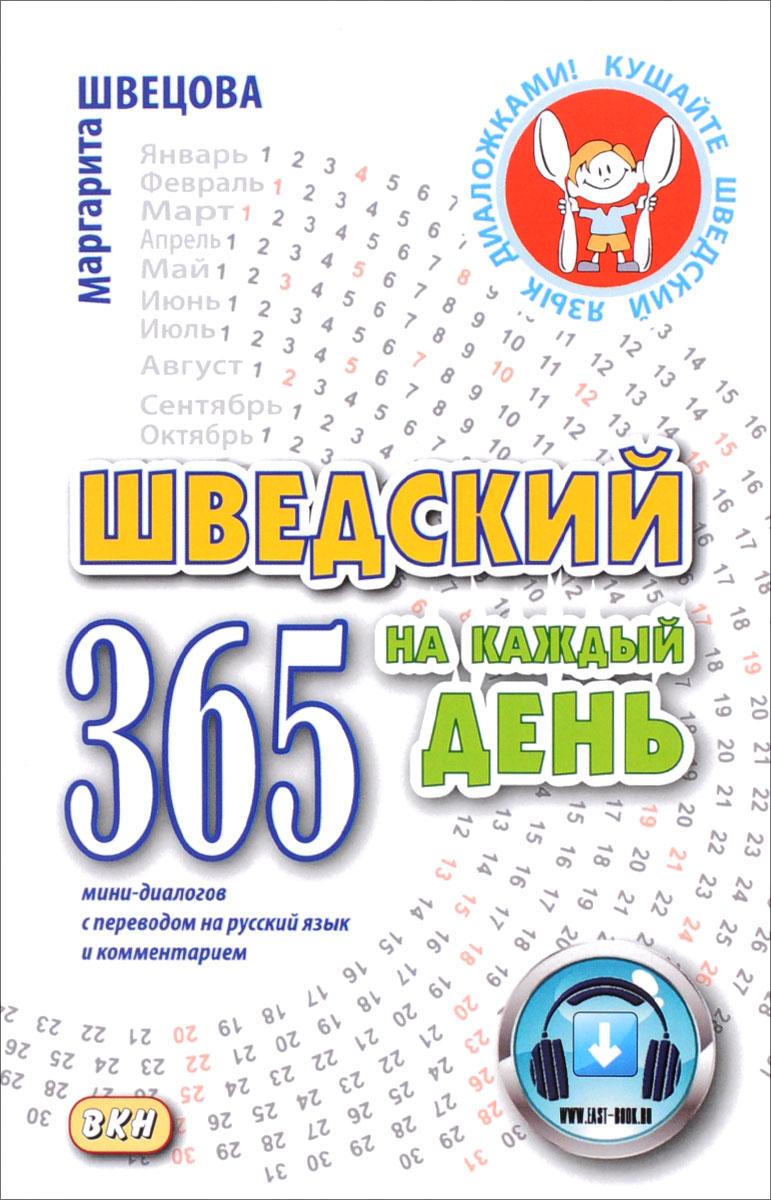 Шведский на каждый день. 365 мини-диалогов с переводом на русский язык и комментарием