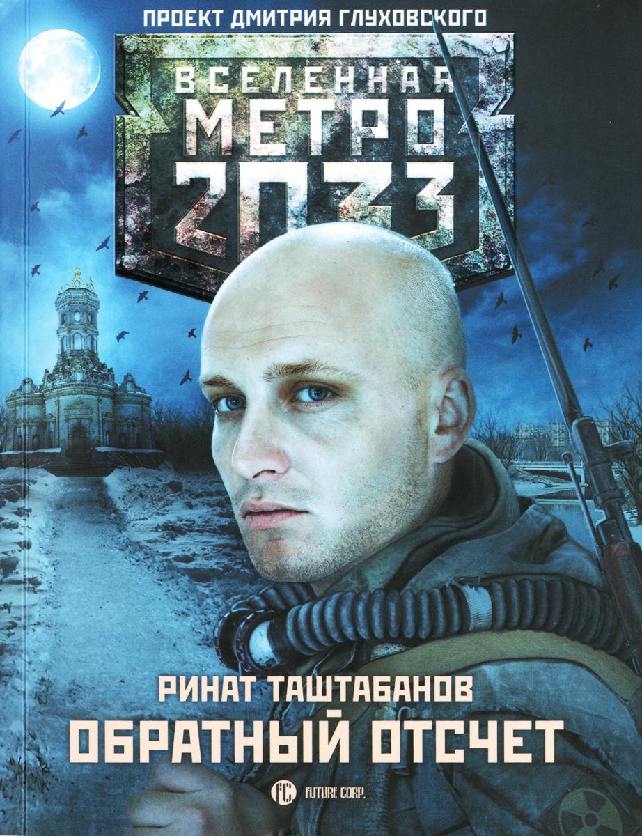 Метро 2033. Обратный отсчет
