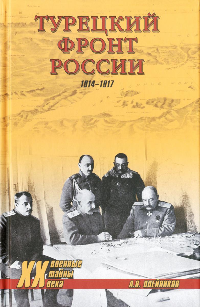Турецкий фронт России. 1914-1917 ( 978-5-4444-4810-6 )