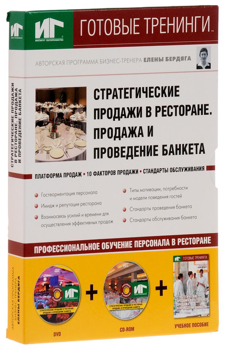 Стратегические продажи в ресторане. Продажа и проведение банкета. Учебное пособие (+ DVD, + CD-ROM)