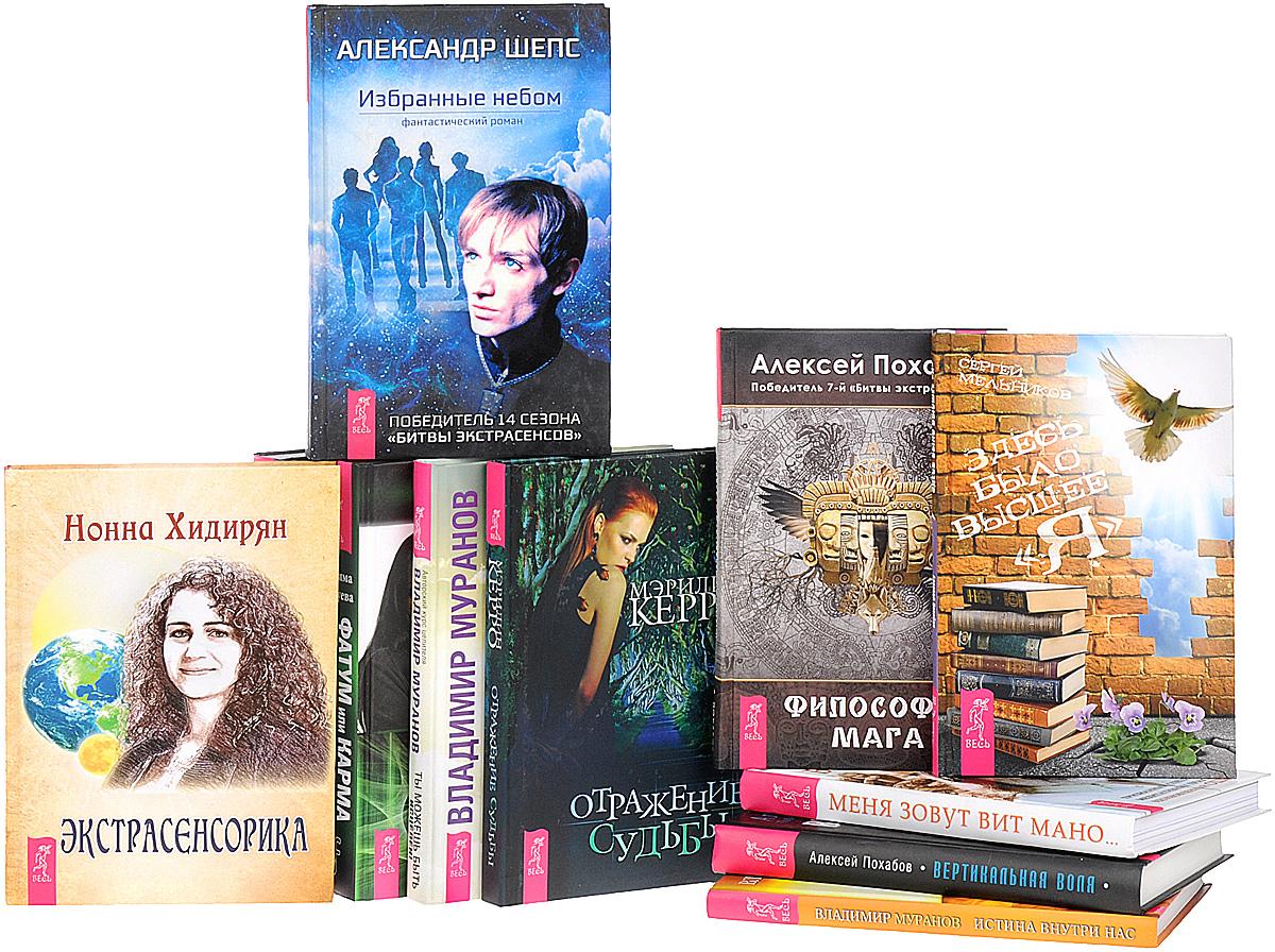 Битва экстрасенсов (комплект из 11 книг)