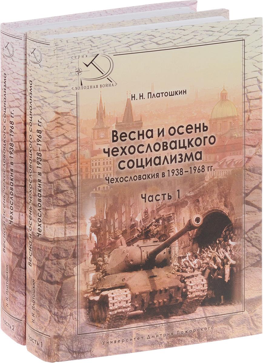 Весна и осень чехословацкого социализма. Чехословакия в 1938-1968 гг. В 2 частях (комплект из 2 книг)