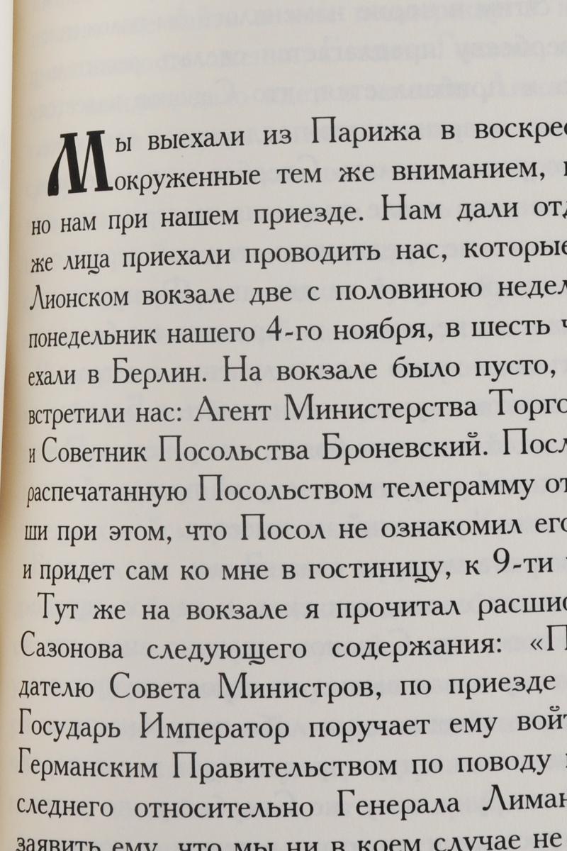 Коковцов В. Н. Из моего прошлого. в 2 томах.