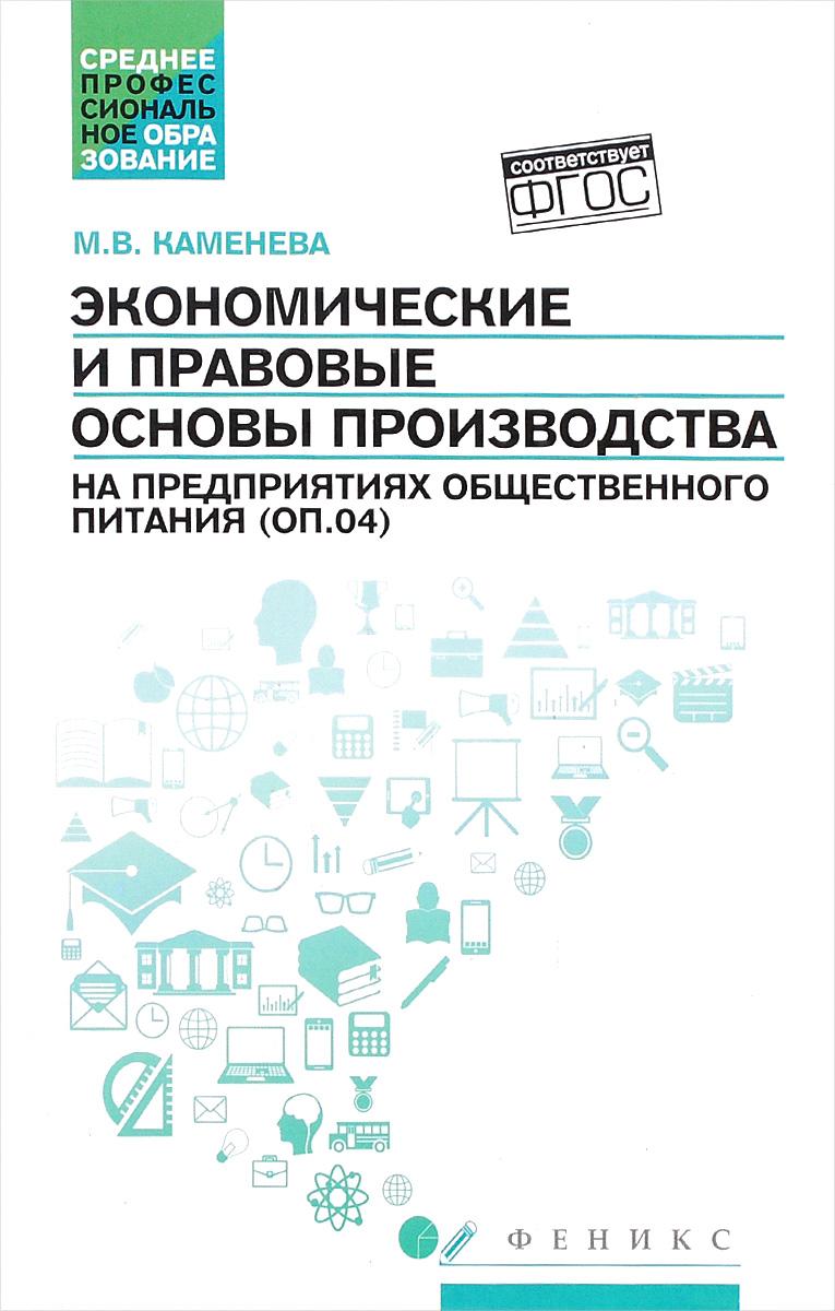 Экономические и правовые основы производства на предприятиях общественного питания (ОП.04). Учебное пособие ( 978-5-222-25502-5 )