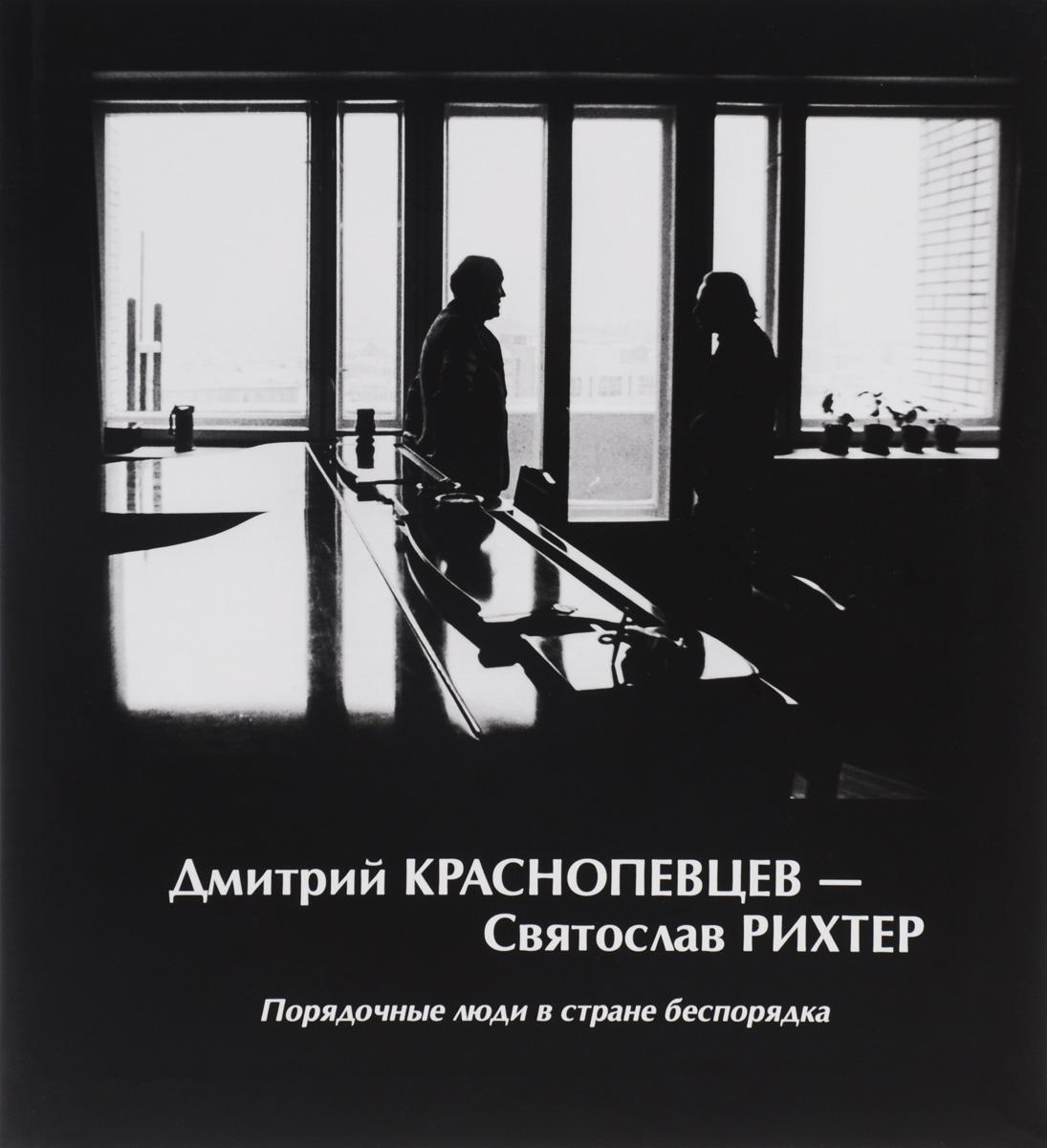 Дмитрий Краснопевцев - Святослав Рихтер. Порядочные люди в стране беспорядка ( 978-5-98181-107-4 )