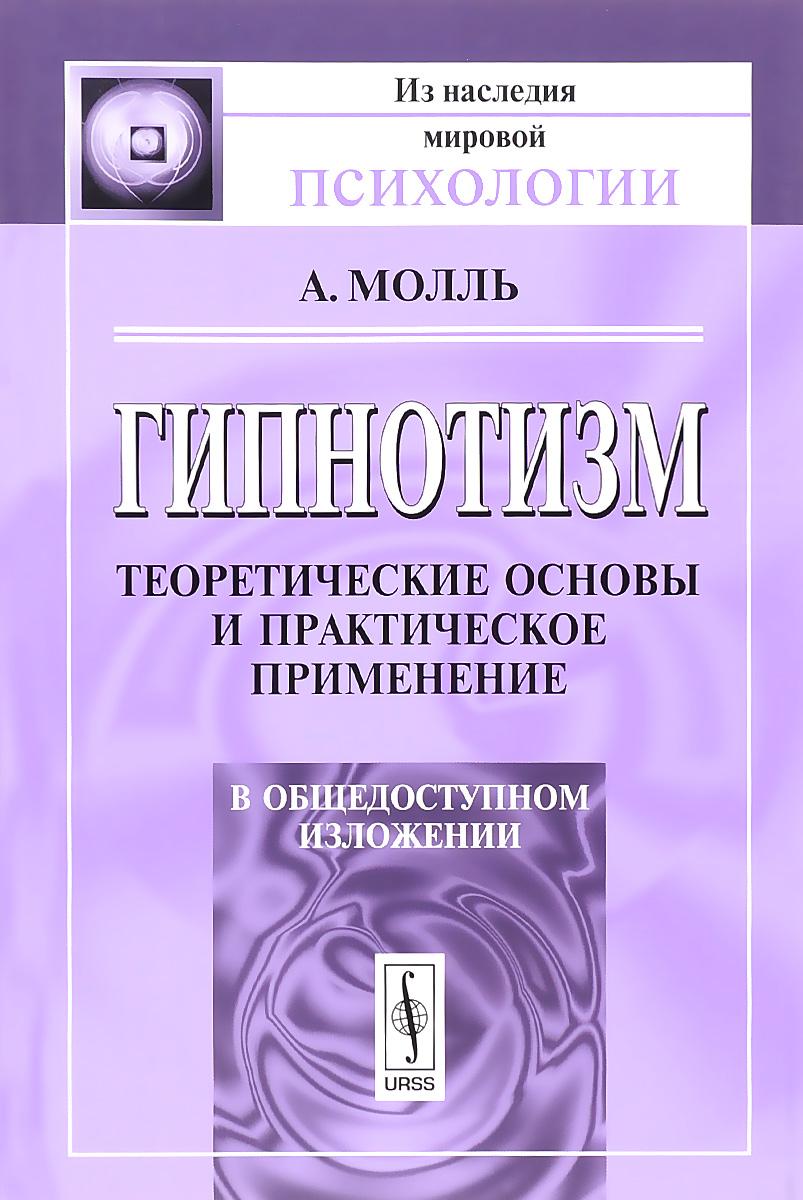 Гипнотизм. Теоретические основы и практическое применение. В общедоступном изложении ( 978-5-397-05344-0 )
