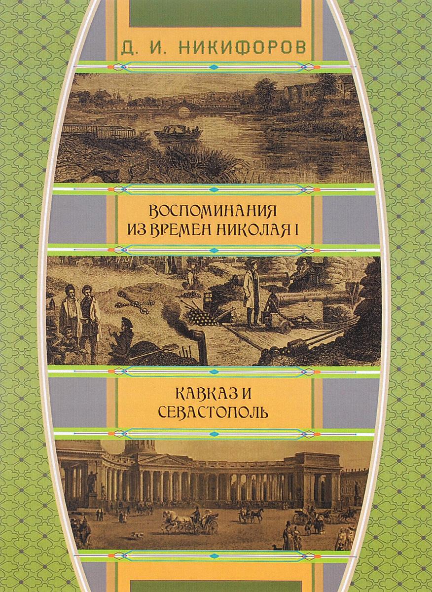 Воспоминания из времен царствования императора Николая I. Кавказ и Севастополь