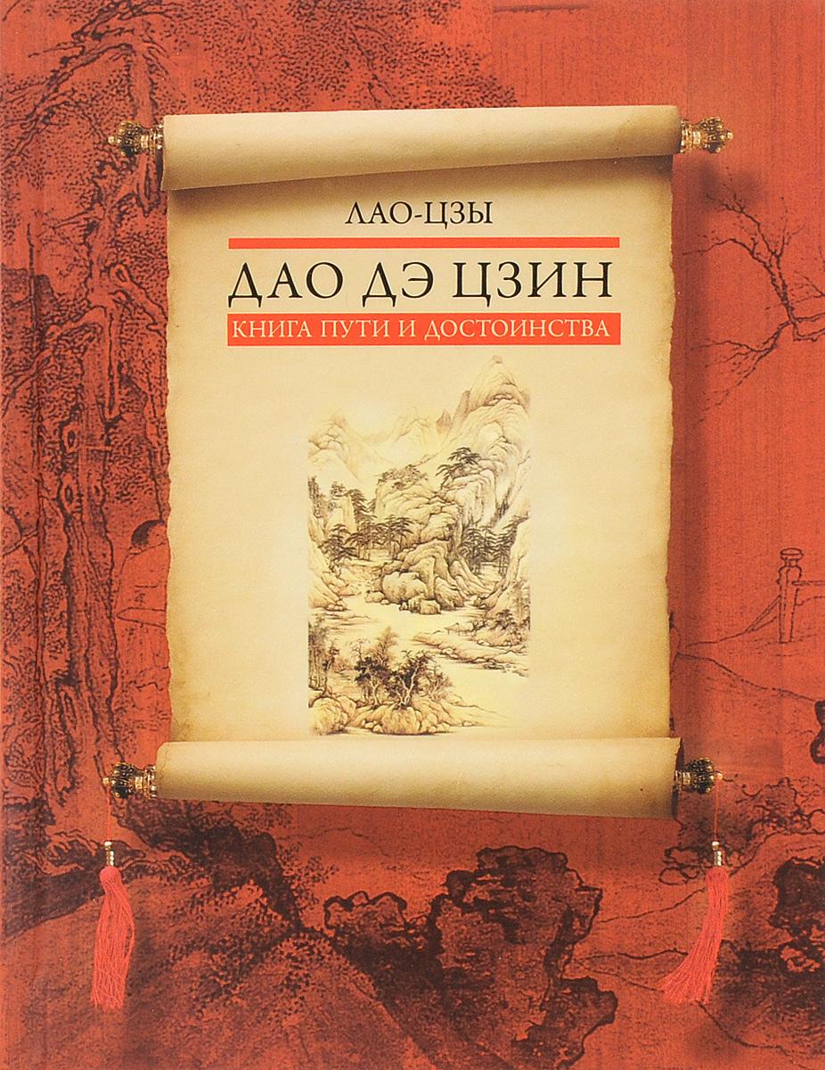 Дао дэ цзин. Книга пути и достоинства ( 978-5-227-06472-1 )
