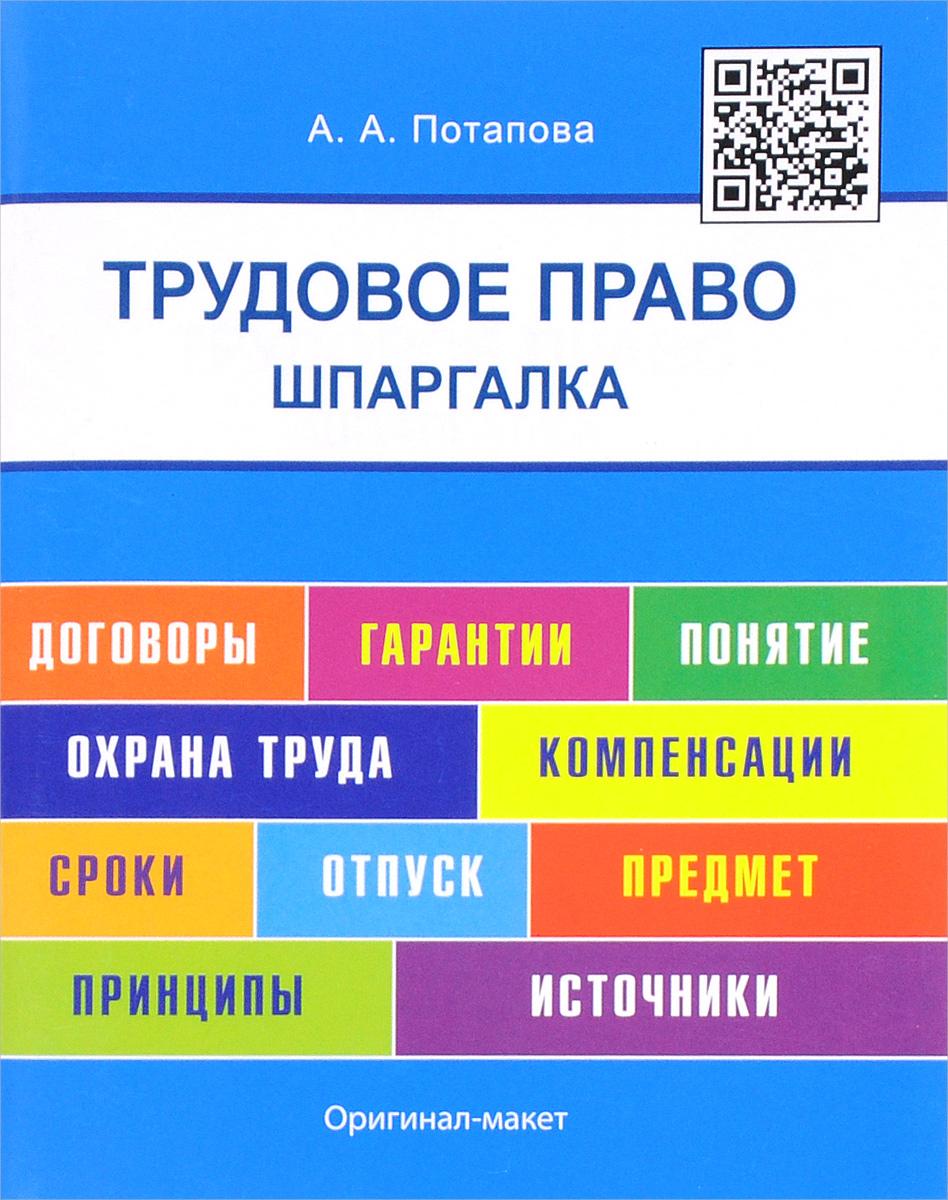 Шпаргалка по трудовому праву. Учебное пособие ( 978-5-9907827-1-6 )