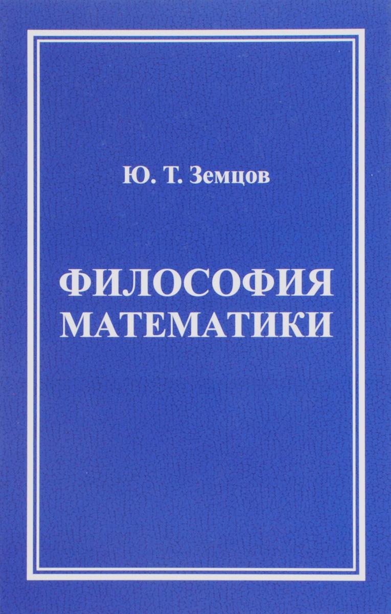 Философия математики. (Математическая философия). Земцов Ю.Т.