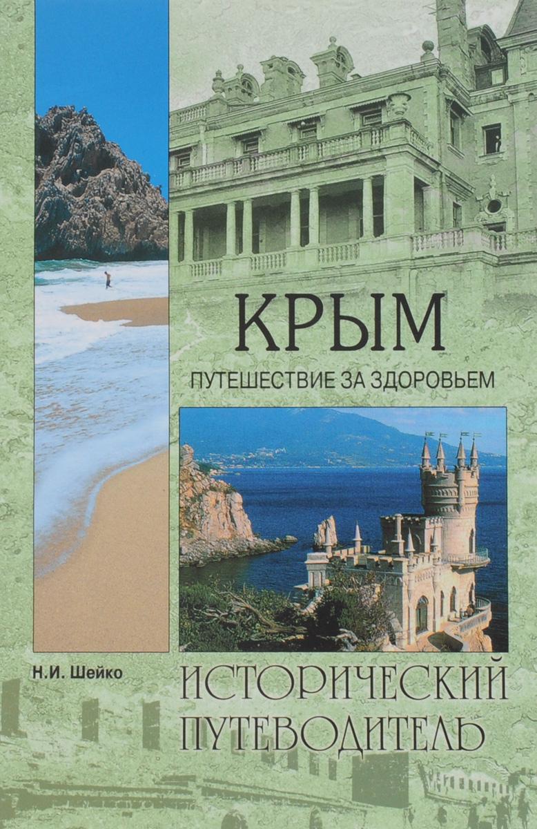 Крым. Путешествие за здоровьем ( 978-5-4444-4949-3 )