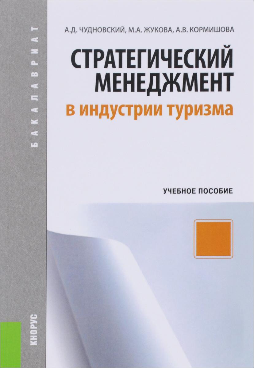 Учебники По Менеджменту Социально-Культурного Сервиса И Туризма