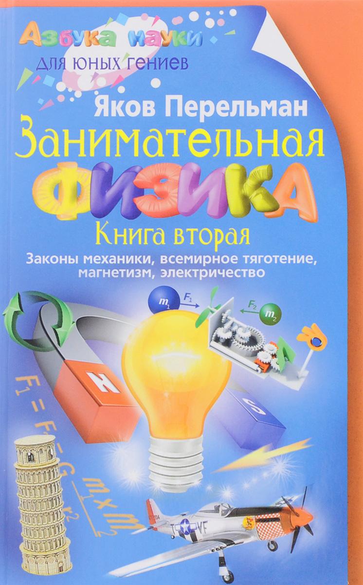 Занимательная физика. Книга 212296407Я.И.Перельман снова задает юному читателю каверзные вопросы, интересные задачки, показывает поучительные опыты, делится любопытными фактами из области физики. Книга расскажет вам о физических явлениях совсем по-иному, простым и понятным каждому языком. Рекомендуем также прочесть предыдущую книгу автора Занимательная физика. Скорость, давление, тепловые явления, свет, звук. Книги помогут любому ребенку успешно освоить физику, полюбить эту науку, научиться творчески мыслить и будут интересны учащимся средней школы, а также всем любознательным читателям.