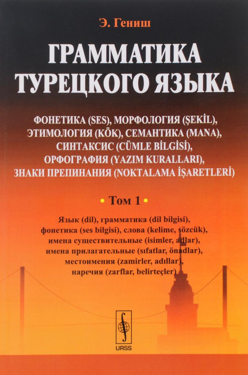 Грамматика турецкого языка. Том 1