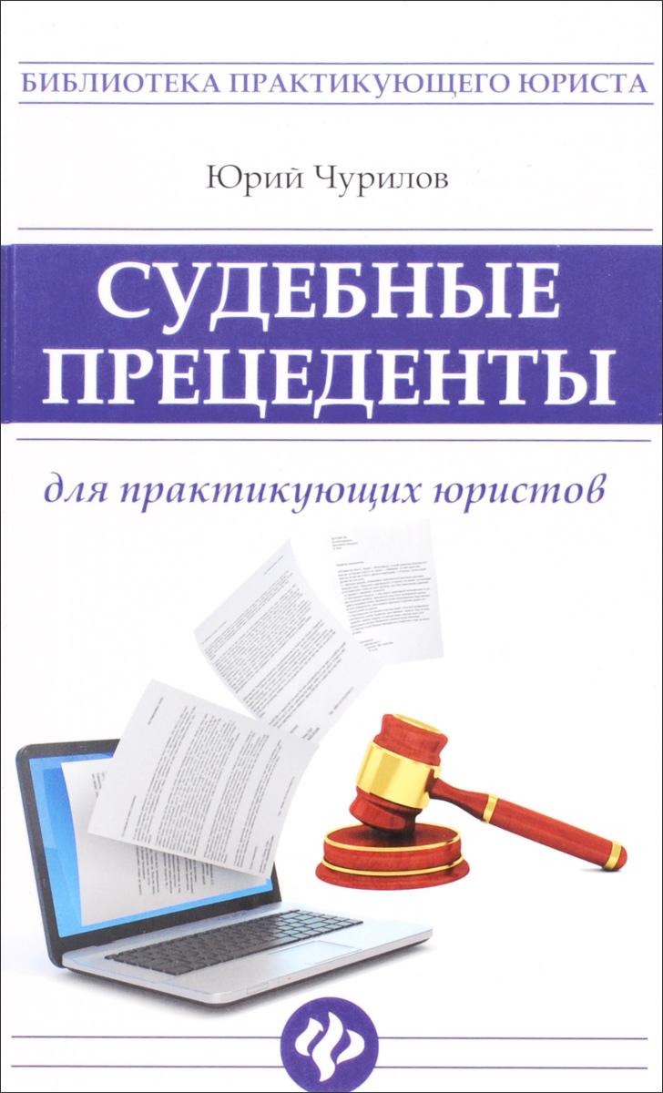 Судебные прецеденты для практикующих юристов ( 978-5-222-25837-8 )