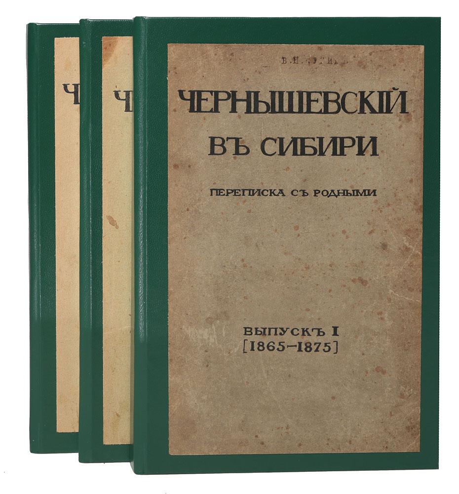 Чернышевский в Сибири Переписка с родными (комплект из 3 книг)