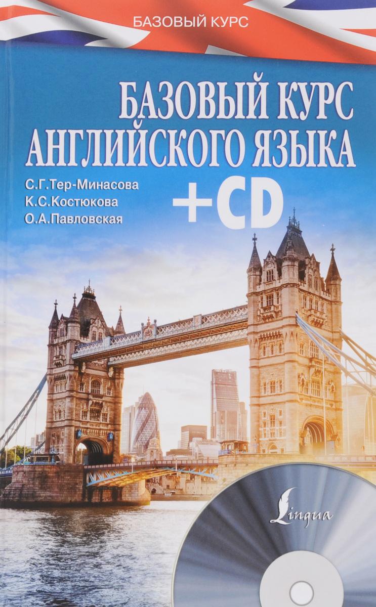 Базовый курс английского языка (+ CD)