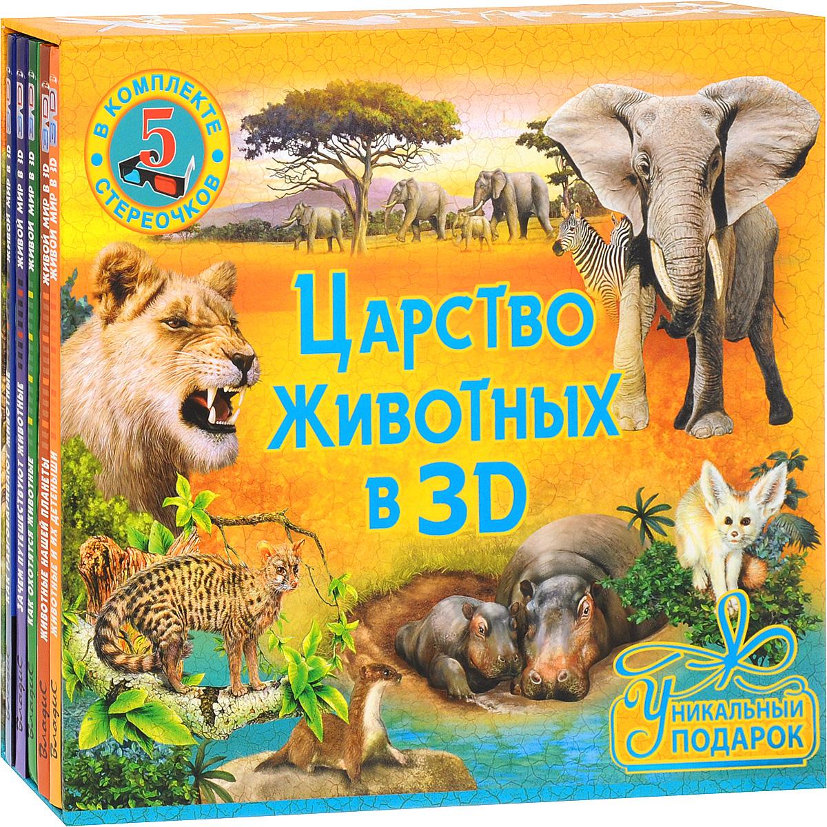 Царство животных в 3D (Комплект из 5 книг + 5 пар стереоочков)12296407Невероятный и удивительный мир животных - взгляд изнутри! Объёмные панорамные изображения великолепного качества создают потрясающий эффект присутствия на африканском сафари и бескрайних просторах Арктики, в опасных и загадочных джунглях Амазонии и таинственных океанских глубинах. Просто открой книгу и надень 3D-очки! Сотни удивительных фактов обо всех созданиях, населяющих нашу планету! Путешествуй и изучай живой мир Земли, не выходя из дома!