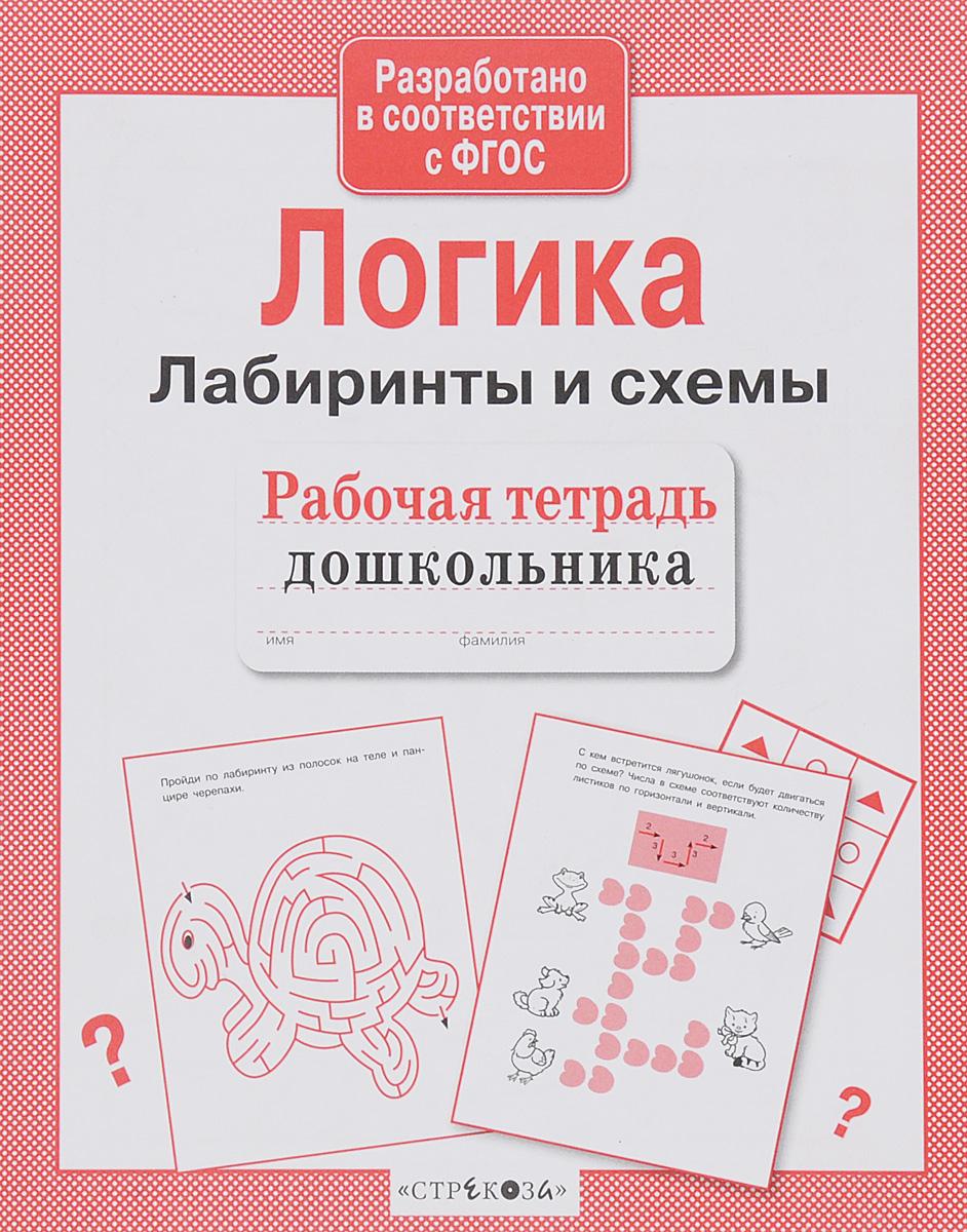 Рабочая тетрадь дошкольника. Логика. Лабиринты и схемы ( 978-5-9951-1848-0 )