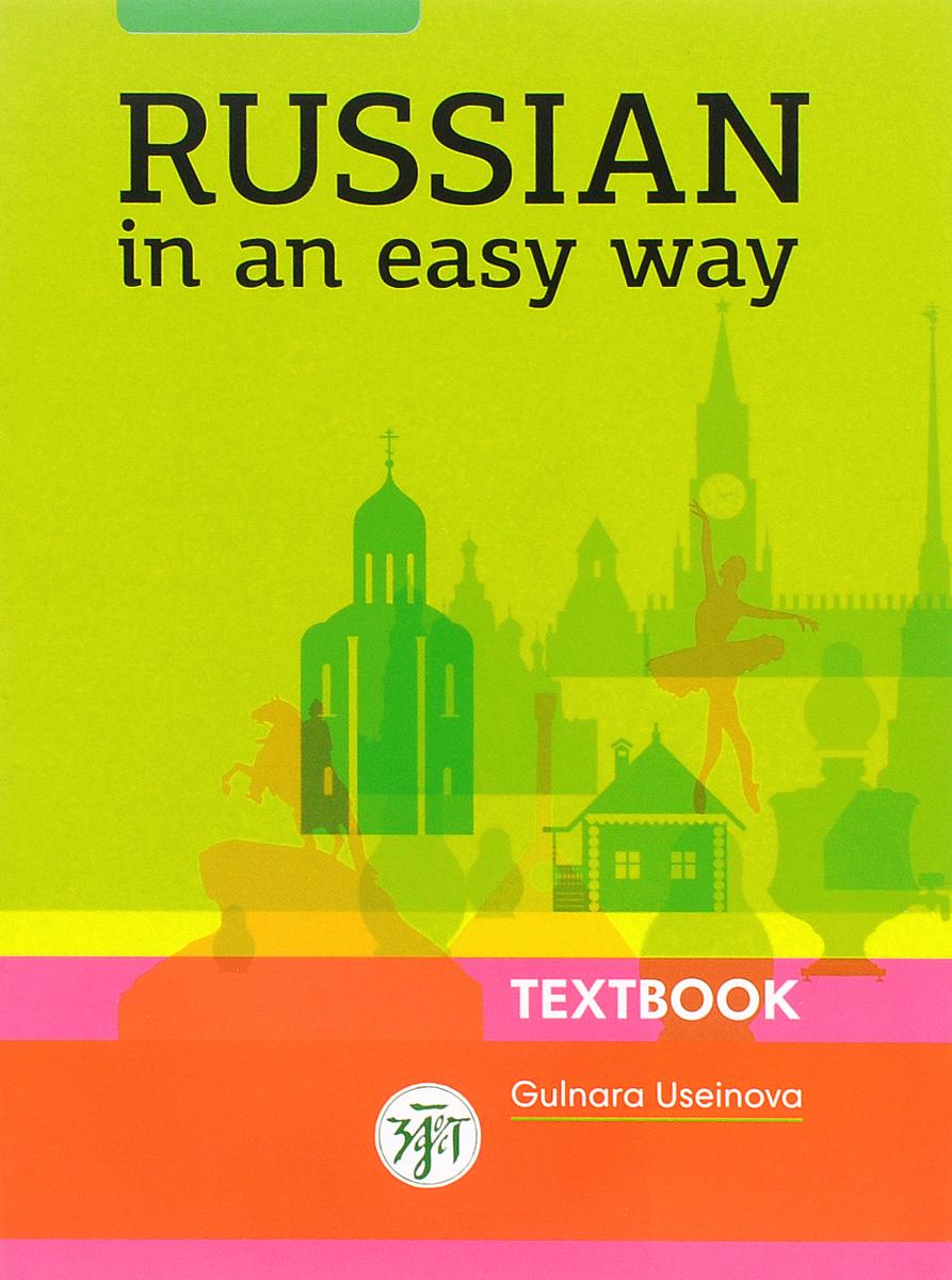 Русский — это просто. Курс русского языка для начинающих. Учебник. ( + диск MP3) / Russian in an Easy Way: Russian Language Course for Beginners: Textbook