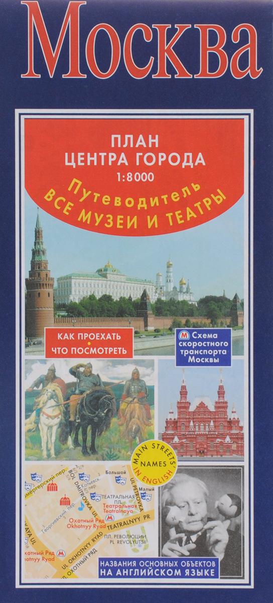 Москва. План центра города. Путеводитель ( 978-5-17-095655-5 )