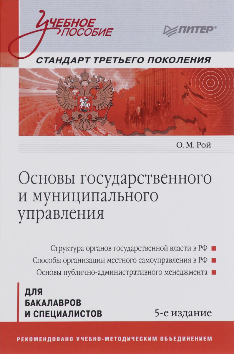 Основы государственного и муниципального управления. Учебное пособие ( 978-5-496-01614-8 )