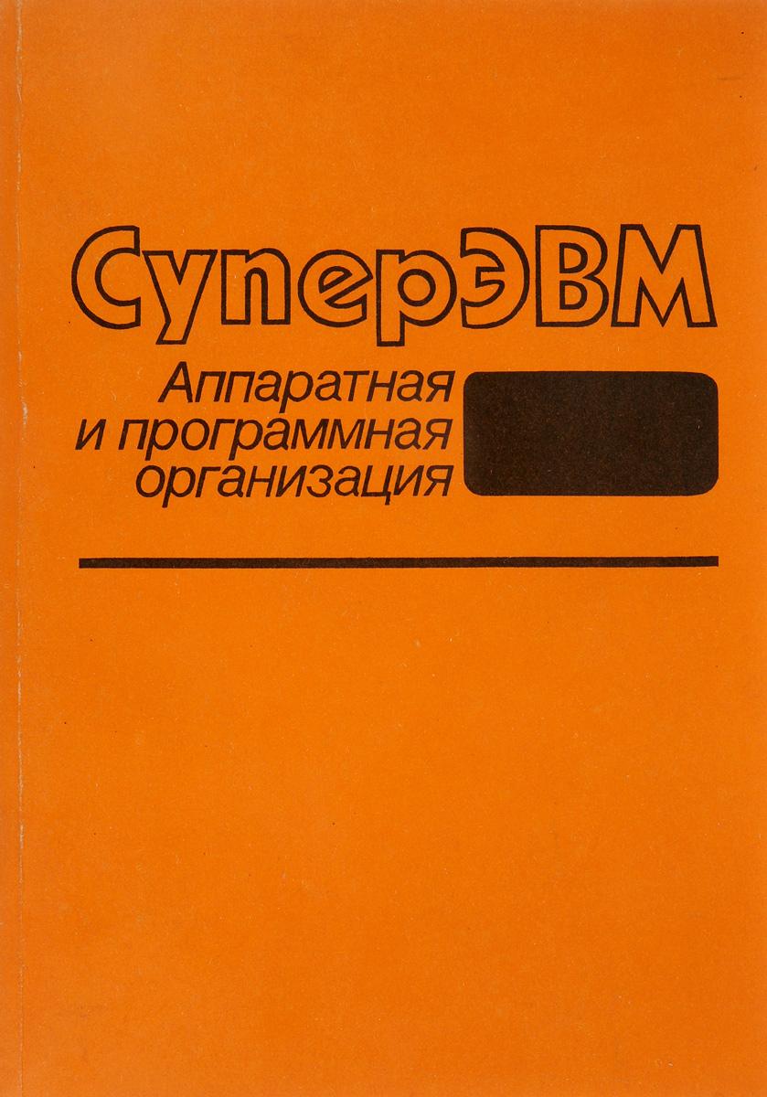 СуперЭВМ. Аппаратная и программная организация