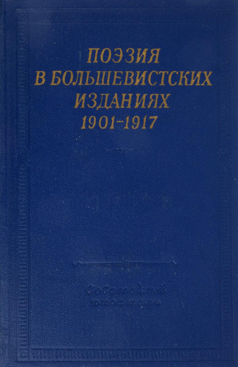 Поэзия в большевистских изданиях 1901-1917