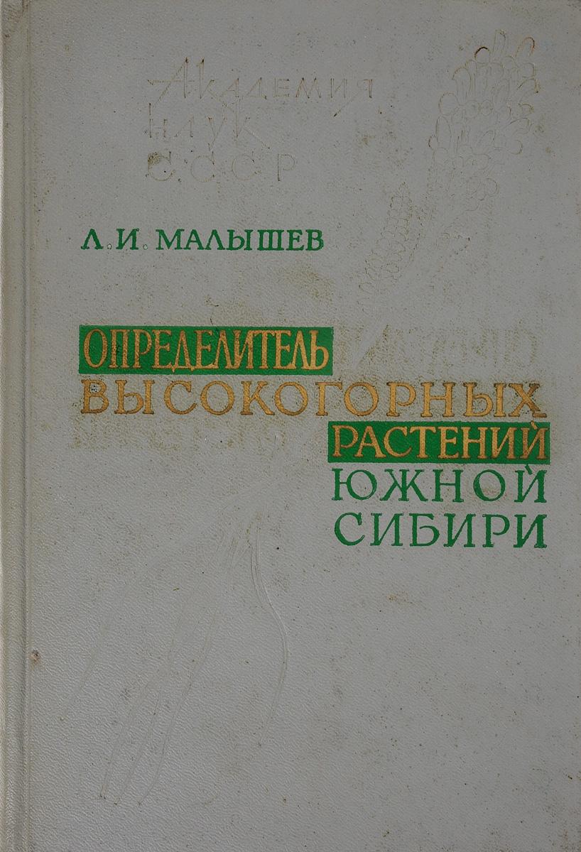 Определитель высокогорных растений Южной Сибири