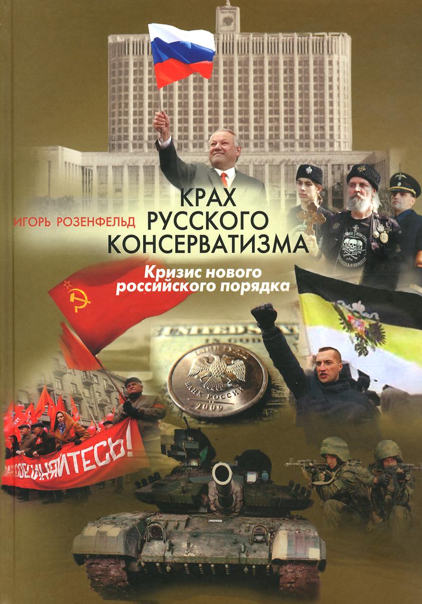 Крах русского консерватизма. Кризис нового российского порядка