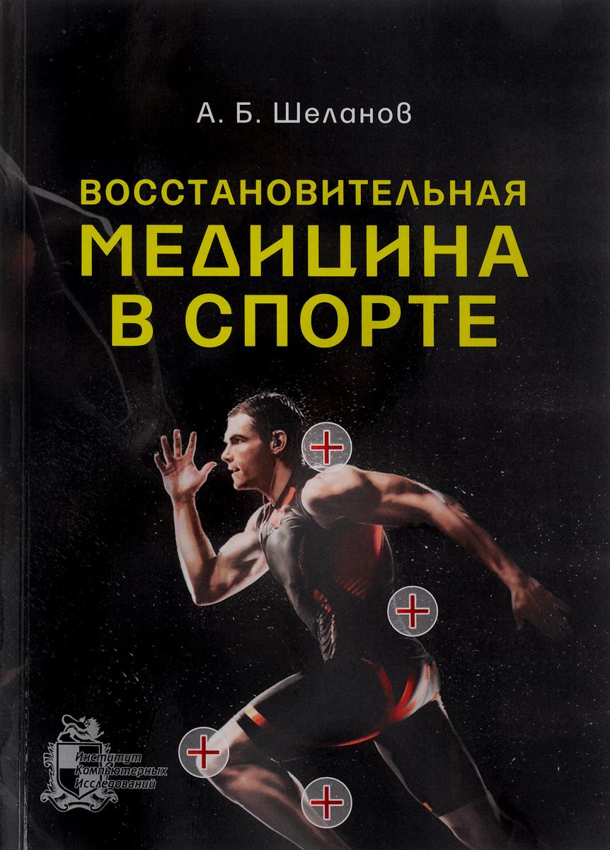 Восстановительная медицина в спорте ( 978-5-4344-0334-4 )