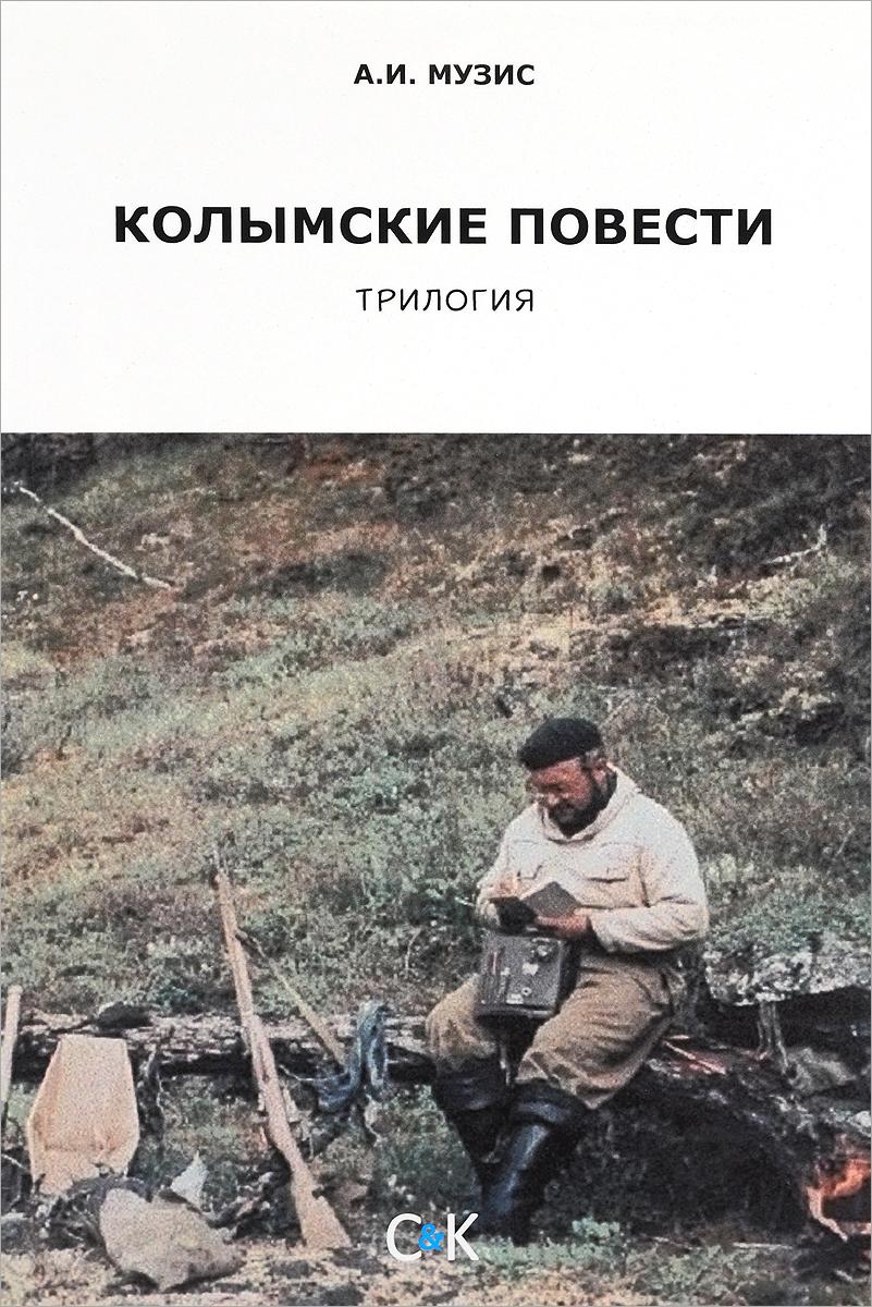 Колымские повести