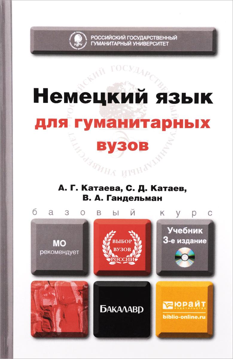 Немецкий язык для гуманитарных вузов. Учебник для бакалавров (+ CD)
