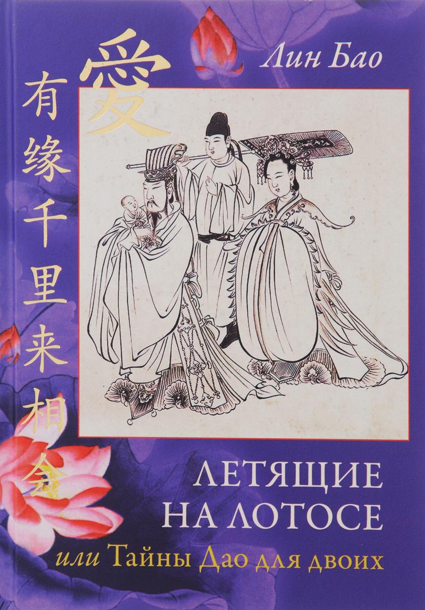 Летящие на лотосе, или Тайны Дао для двоих ( 978-5-9907758-2-4 )