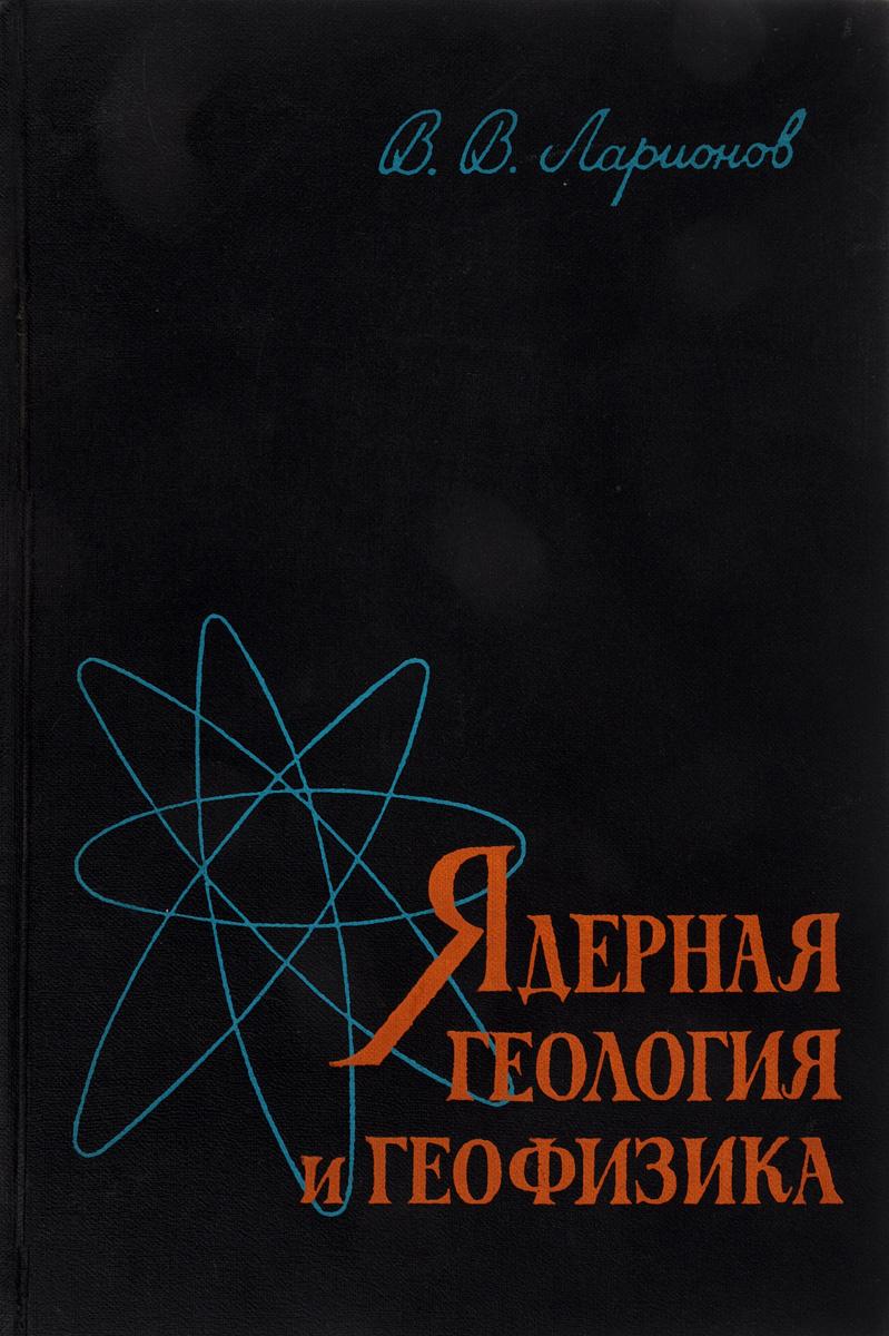 Ядерная геология и геофизика