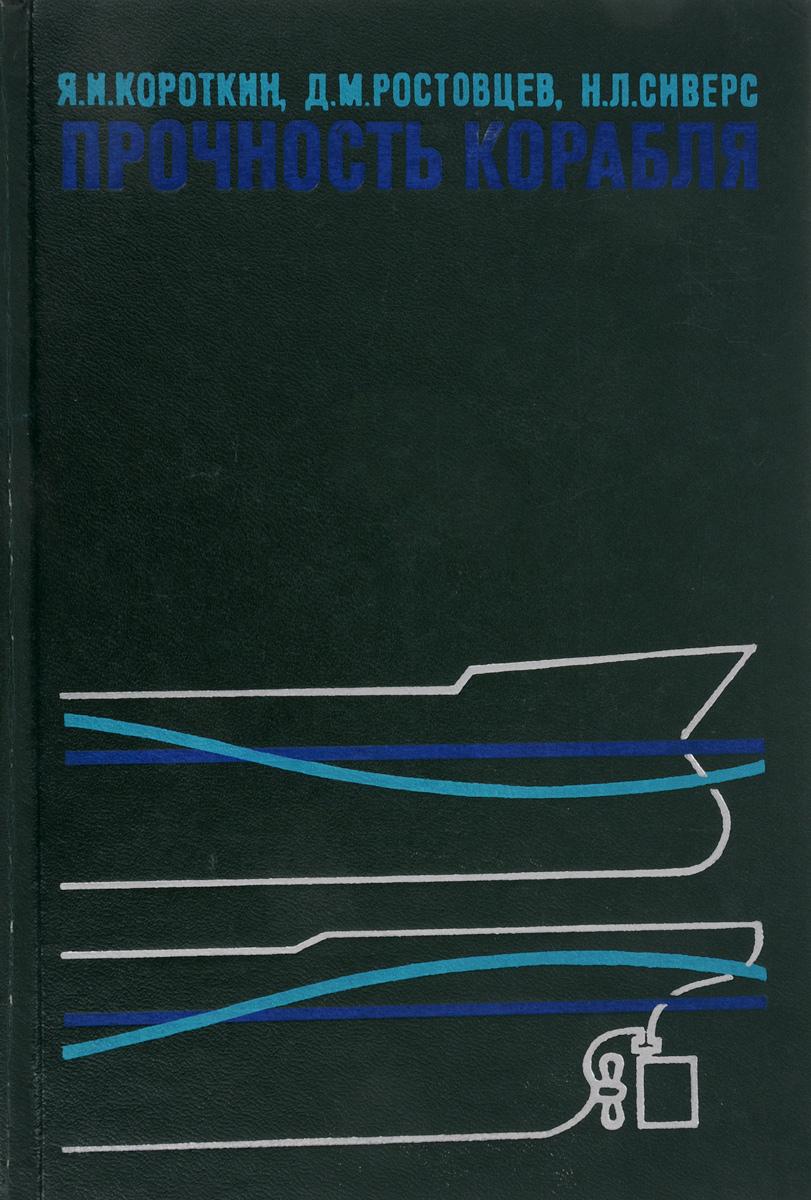 Прочность корабля. Учебник12296407В книге изложены вопросы оценки и нормирования прочности корпуса и его отдельных конструкций с использованием представлений о критериях прочности и данных о работоспособности судовых конструкций. Значительное внимание уделено проблеме внешних сил, действующих на корпуса судов в условиях регулярного и нерегулярного волнения. Рассмотрены схема вероятностной оценки волновых воздействий на корпус, а также вопросы расчетного проектирования связей корпуса, его местной прочности, распределения напряжений в прерывистых связях, расчет прочности при постановке в док и при спуске. Книга предназначена в качестве учебника для кораблестроительных вузов по курсу Прочность корабля, но может быть также использована инженерно-техническими работниками, занимающимися вопросами прочности судовых конструкций.