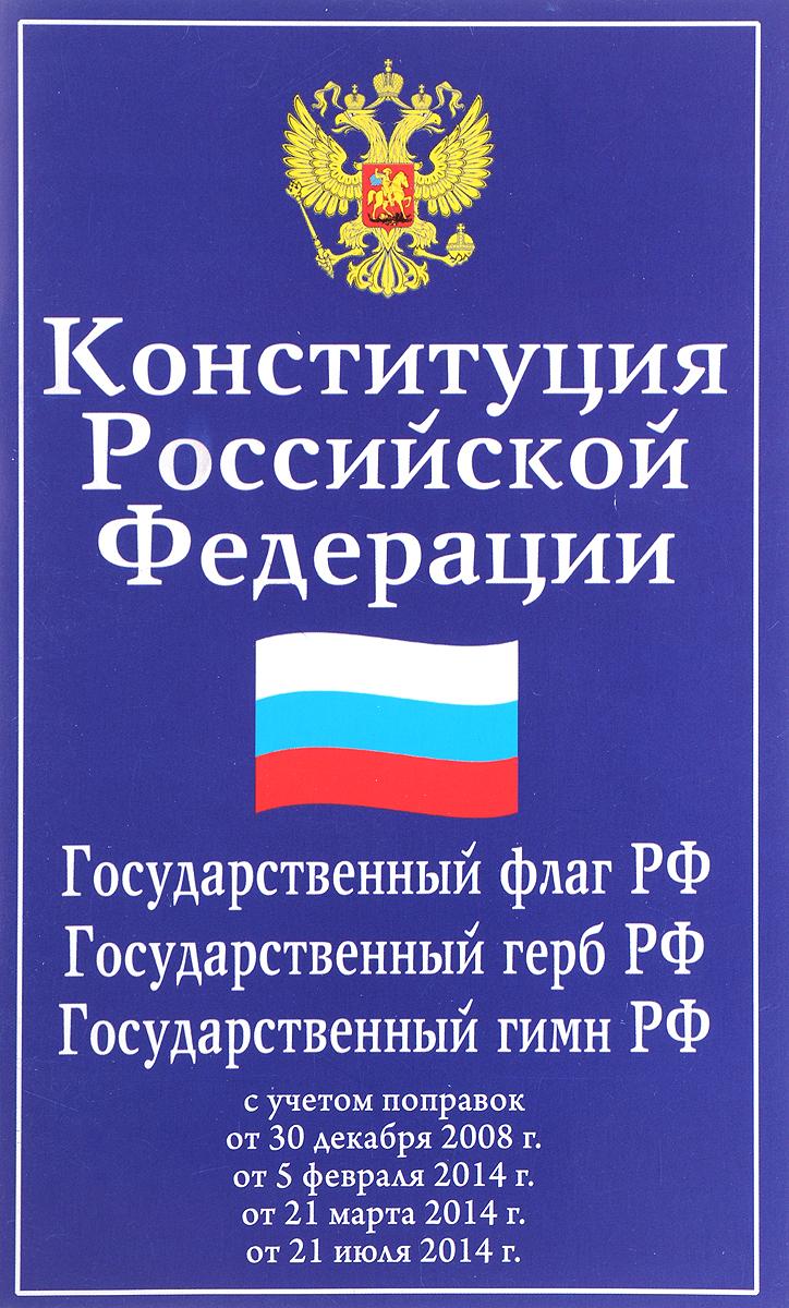 Конституция Российской Федерации ( 978-5-222-27348-7 )