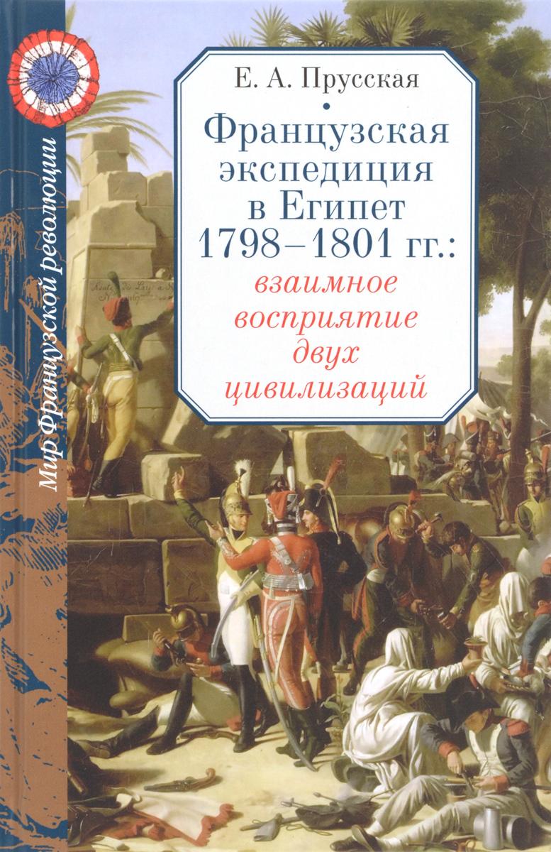 Французская экспедиция в Египет 1798-1801 гг. Взаимное восприятие двух цивилизаций