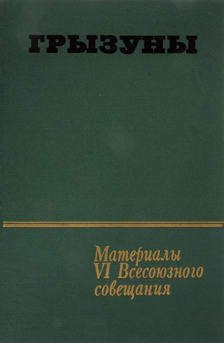 Грызуны. Материалы VI всесоюзного совещания. Ленинград, 25-28 января 1984г.