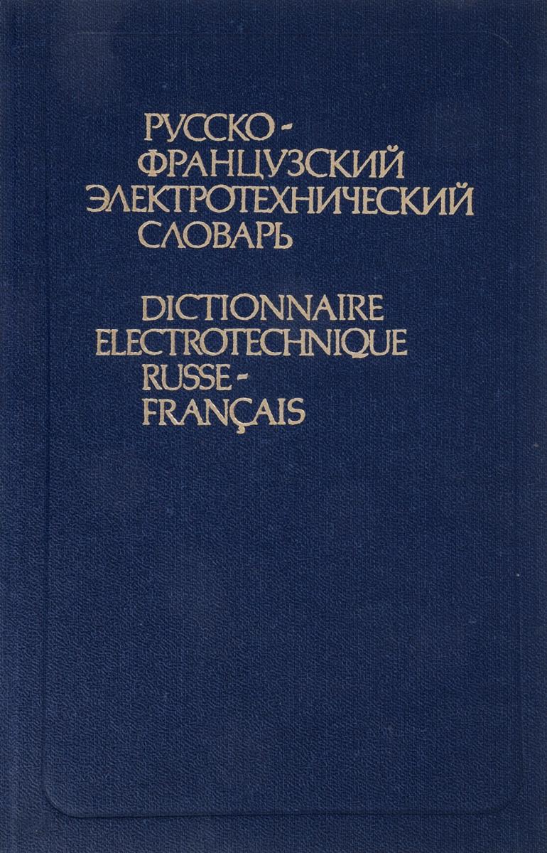 ������-����������� ������������������ ������� / Dictionnaire electrotechnique russe-francais