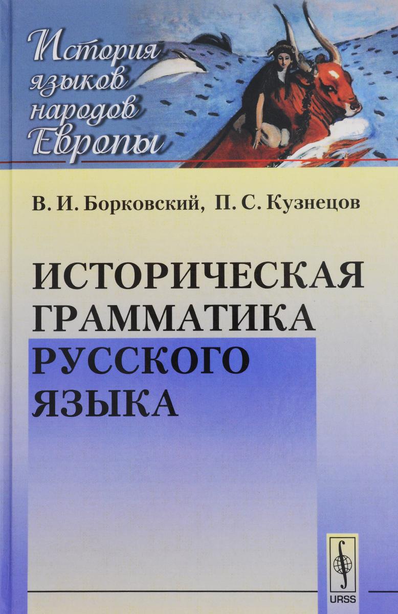 Историческая грамматика русского языка / Изд.6