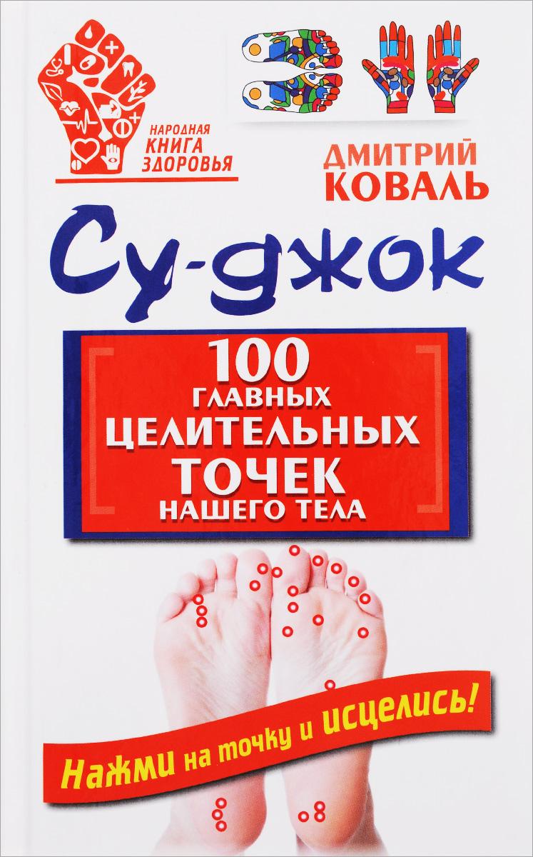 Су-джок. 100 главных целительных точек нашего тела ( 978-5-17-096070-5 )