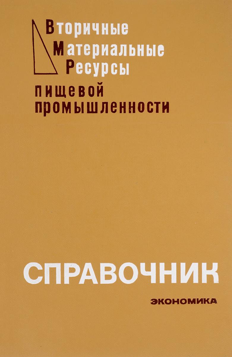 Вторичные материальные ресурсы пищевой промышленности (Образование и использование). Справочник