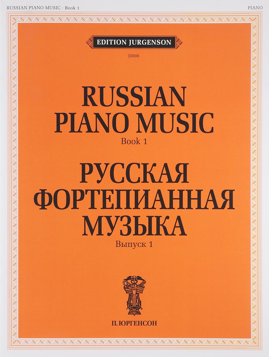 Русская фортепианная музыка. Выпуск 1