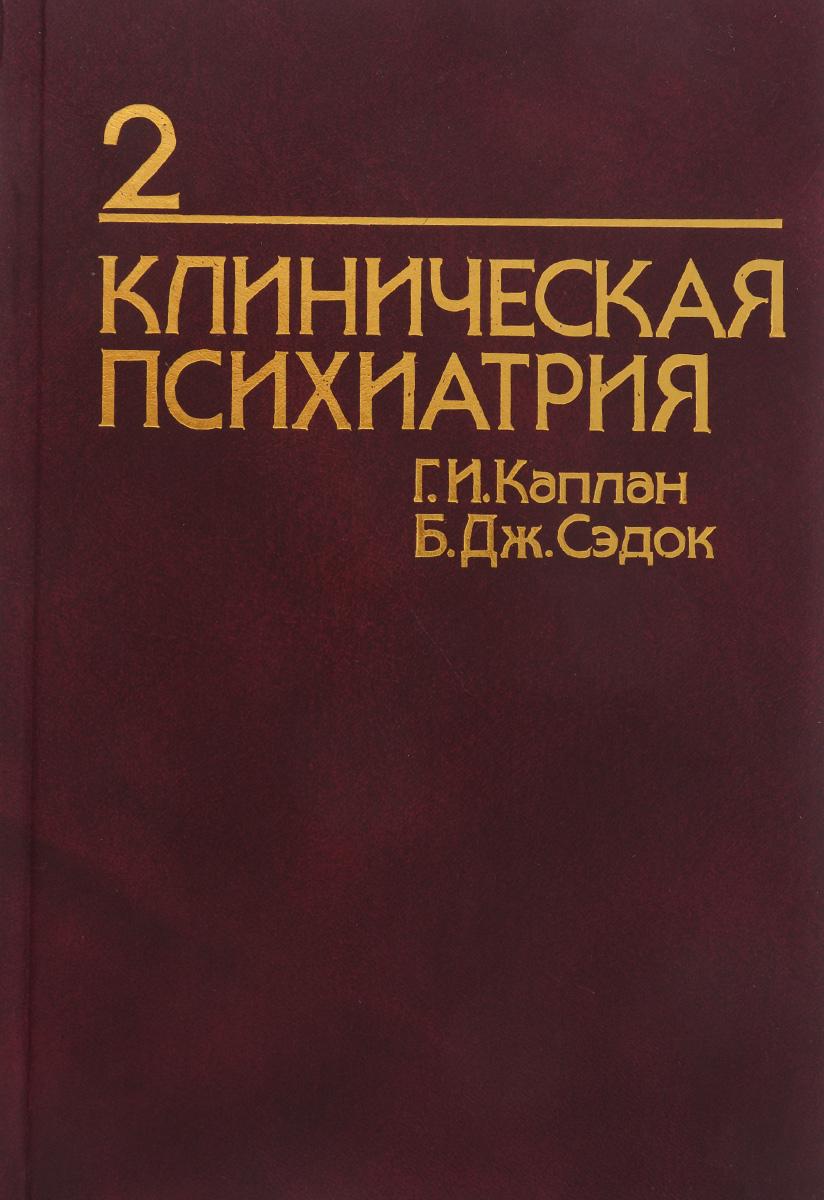 Клиническая психиатрия. Из синопсиса по психиатрии. В 2 томах. Том 2