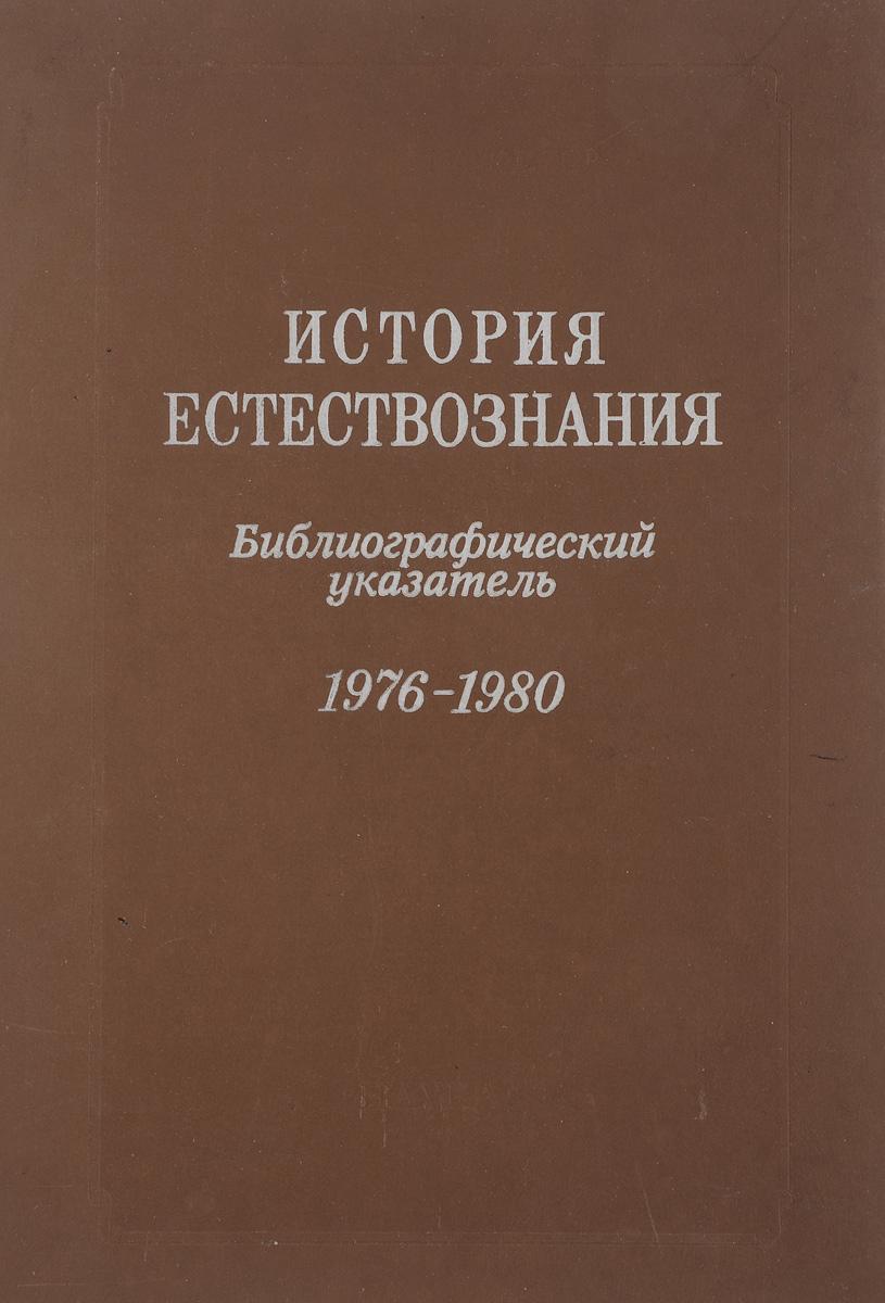 История естествознания. Литература, опубликованная в СССР (1976-1980). Науки о Земле, биологические науки